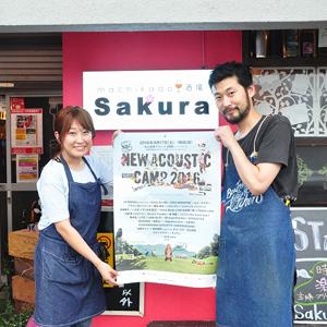 Machikado酒場Sakura